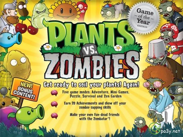 Vs zombies растения против зомби rus 2010