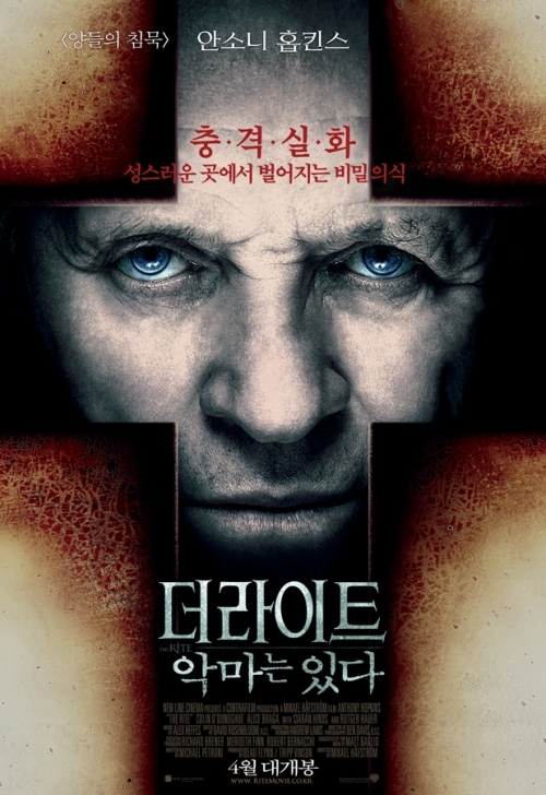 Обряд / The Rite (2011) Scr