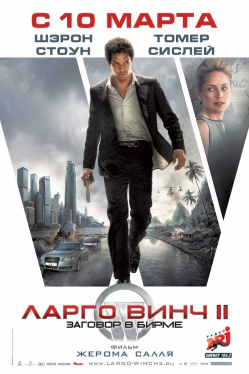 Ларго Винч 2: Заговор в Бирме / Largo Winch (Tome 2) (2011) DVDRip