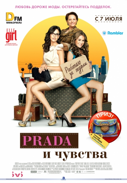 Prada и чувства / From Prada to Nada (2011) HDRip