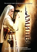Аминь / Nude Nuns with Big Guns (2010) BDRip 1080p