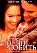 Спеши любить / A Walk to Remember (2001) DVDRip