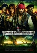 Пираты Карибского моря : 4 На странных берегах / Pirates of the Caribbean : 4 On Stranger Tides (2011) TS *PROPER*