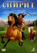 Спирит: Душа прерий / Spirit: Stallion of the Cimarron (2002) DVDRip