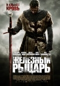 Железный рыцарь / Ironclad (2011) HDRip