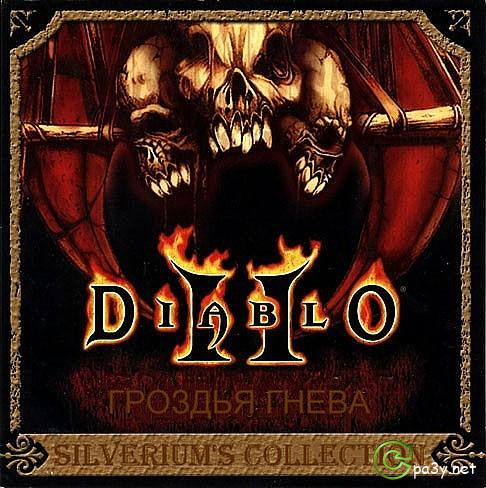 Diablo 2 Lord of Destruction + Гроздья Гнева (2001) PC