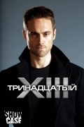 Тринадцатый / XIII: The Series [S01] (2011) WEB-DLRip, HDTVRip