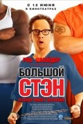 Большой Стэн / Big Stan (2007) Blu-Ray Remux 1080p