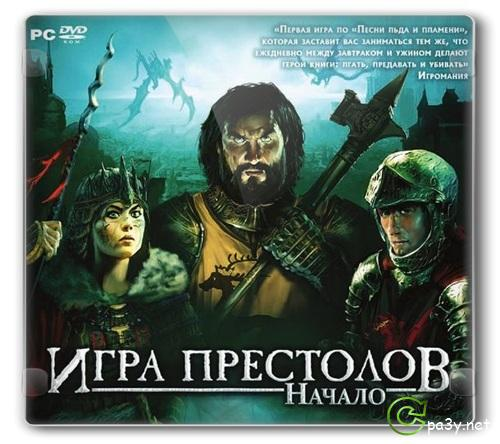 Игра престолов: Начало / Game of Thrones: Genesis + Update (2011) PC | Repack от R.G. Repacker's
