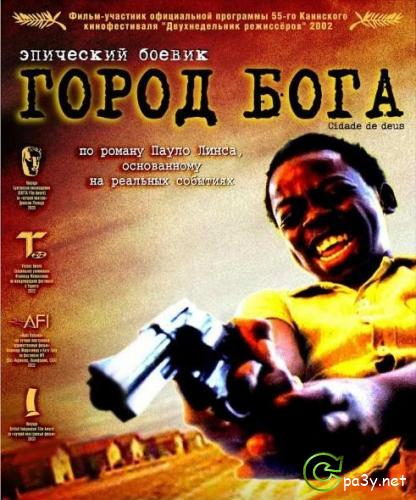Город Бога / Cicade de Deus / City of God (2002) DVDRip