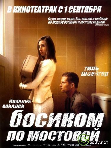 Босиком по мостовой (2005) DVDRip-AVC