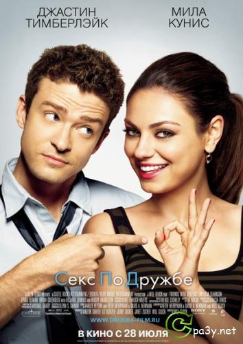 Секс по дружбе / Friends with Benefits (2011) DVD9 | лицензия