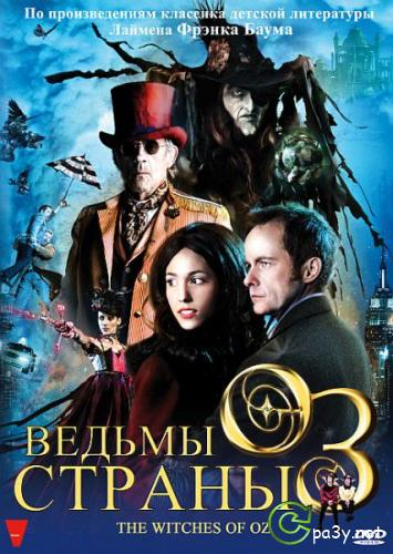 Ведьмы страны Оз / The Witches of Oz (2011) DVD9