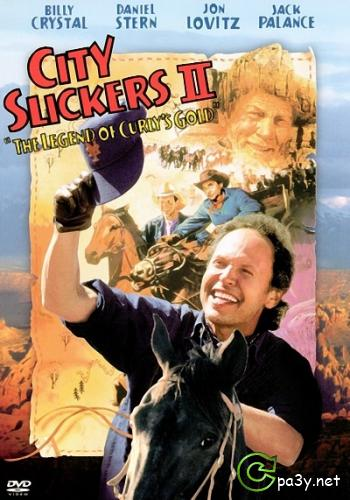 Городские пижоны 2. Легенда о золоте Керли / City Slickers II (1994) HDTVRip