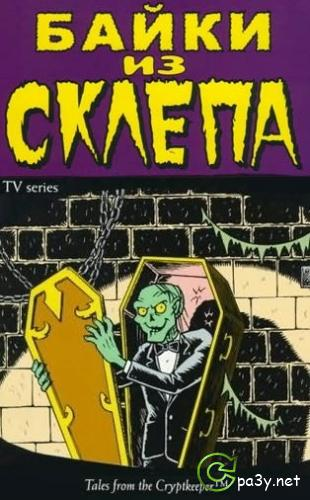 Байки из склепа / Байки хранителя склепа / Tales from the cryptkeeper [S01-02] (1993-1997) TVRip