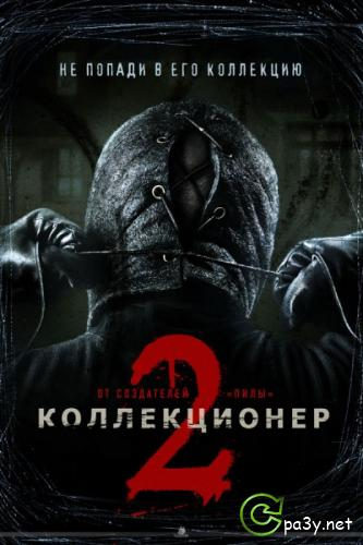 Коллекционер 2 / The Collection 2 (2012) DVDRip | КПК | Лицензия