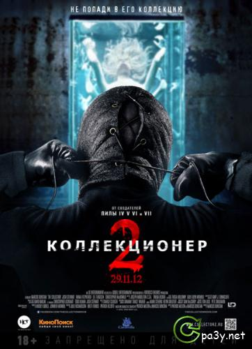Коллекционер 2 / The Collection (2012) BDRip 720p | Лицензия