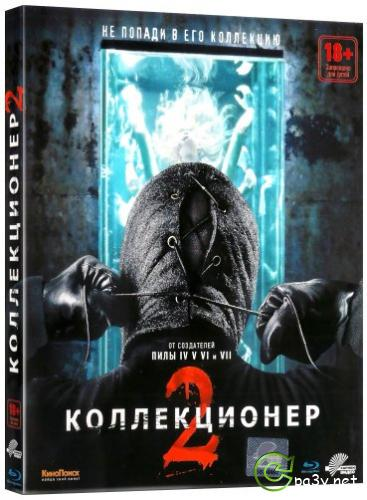 Коллекционер 2 / The Collection (2012) Blu-ray | D