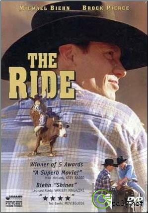 Родео / The Ride (1997) DVD5