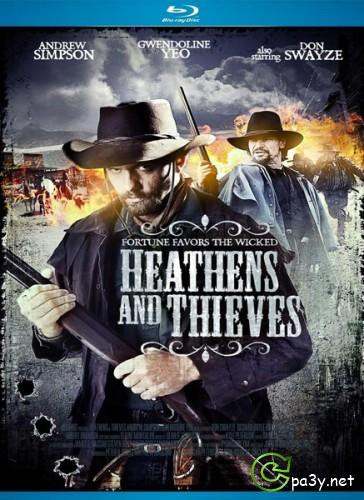 Варвары и воры / Heathens and Thieves (2012) HDRip | НТВ+