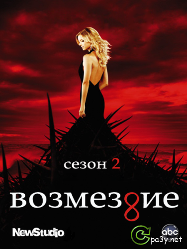 Возмездие / Revenge [S02] (2012-2013) WEB-DL 720p | NewStudio
