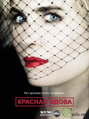 Красная вдова / Red Widow [01х01-05 из 08] (2013) WEB-DLRip | Fox