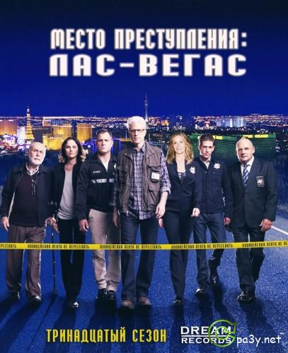 Место преступления: Лас-Вегас / CSI: Crime Scene Investigation [S13] (2012) HDTVRip 720p | DreamRecords