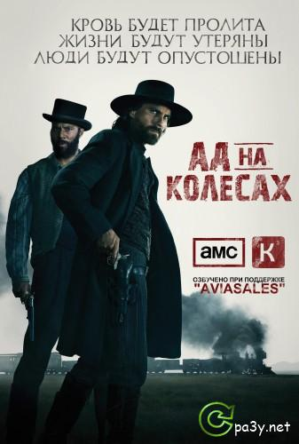 Ад на колёсах / Hell on Wheels [S03] (2013) WEB-DLRip | Кубик в Кубе