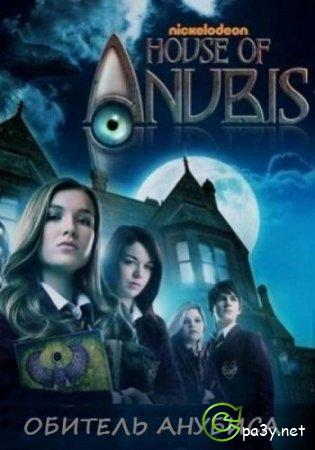 Обитель Анубиса / House of Anubis [S01] (2011) WEB-DLRip | D
