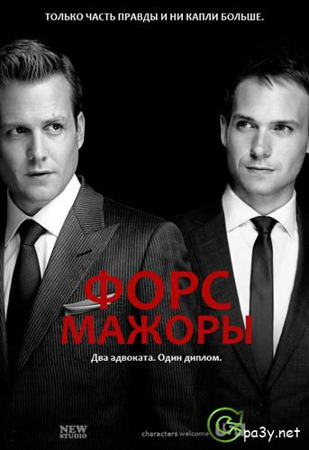 Форс-мажоры / Suits [03х01-08 из 16] (2013) WEB-DLRip | NewStudio