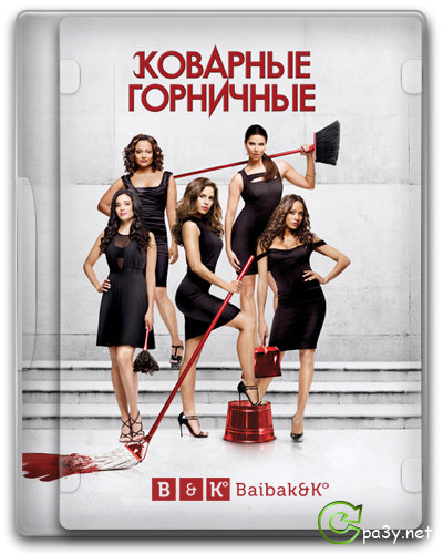 Коварные горничные / Devious Maids [01x01-10] (2013) WEB-DLRip | Baibako