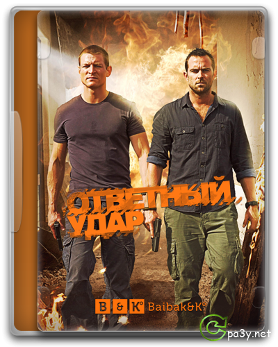 Ответный удар / Strike back [S03] (2012) HDTVRip | BaibaKo