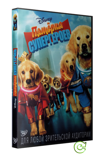 Пятерка супергероев / Super Buddies (2013) BDRip 720p | D | лицензия