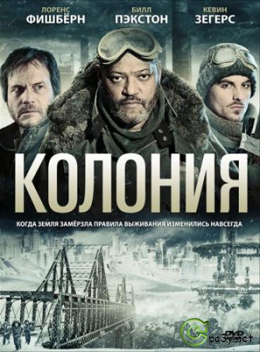 Колония / The Colony (2013) WEB-DL 720p | L2