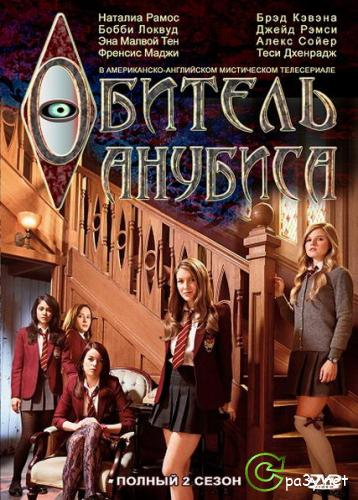Обитель Анубиса / House of Anubis [S02] (2012) HDTVRip | D