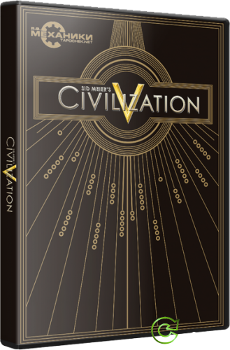 Sid Meier's Civilization V: Brave New World - GOTY (2013) PC | RePack от R.G. Механики