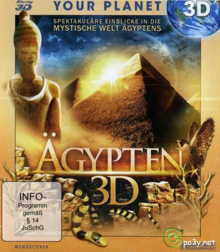 Египет 3D / Egypt 3D (2013) BDRip 1080p | 3D-Video | halfOU