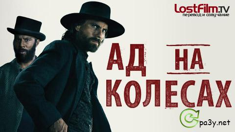 Ад на колёсах / Hell on Wheels [S03] (2013) WEB-DL 720p | LostFilm