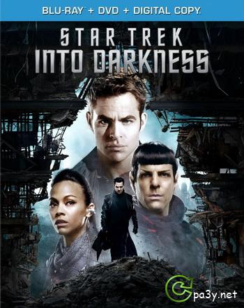 Стартрек: Возмездие / Star Trek Into Darkness (2013) BDRemux 1080p | D