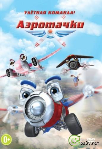 Аэротачки / Sky Force 3D (2012) BDRip 720p | Лицензия