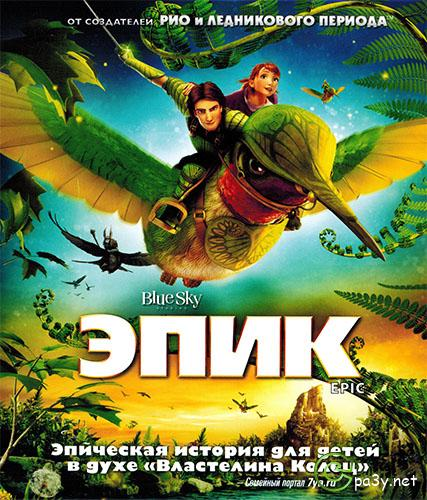 Эпик / Epic (2013) Blu-ray от Youtracker и HDCLUB | D | лицензия