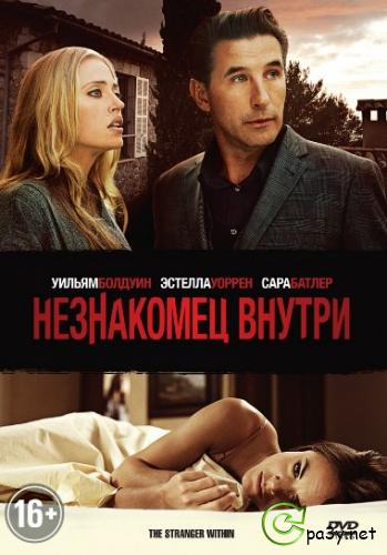Незнакомец внутри / The Stranger Within (2013) WEB-DLRip от Scarabey | P | iTunes Russia