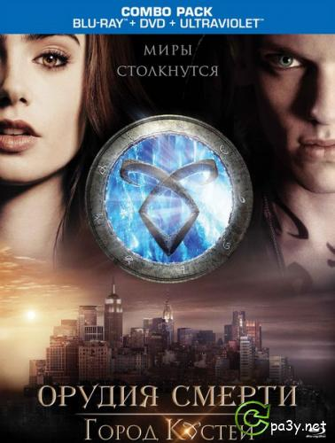 Орудия смерти: Город костей / The Mortal Instruments: City of Bones (2013) Blu-Ray Remux 1080p