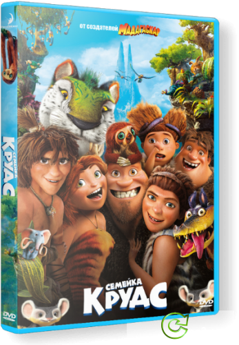 Семейка Крудс / The Croods (2013) BDRip 1080p | Лицензия