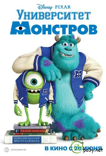 Университет монстров / Monsters University (2013) BDRip 720p | P