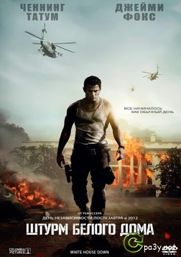 Штурм Белого дома / White House Down (2013) HDRip от Scarabey | D | Лицензия