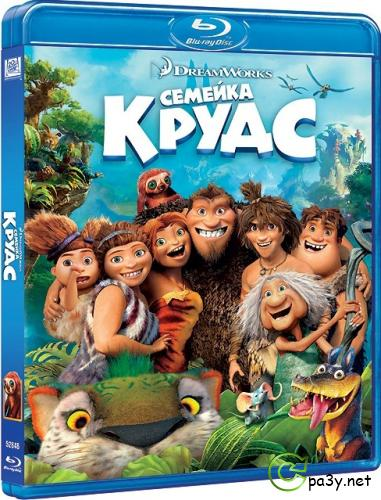 Семейка Крудс / The Croods (2013) Blu-Ray 1080p от HDClub | Лицензия