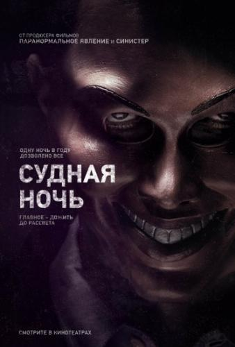 Судная ночь / The Purge (2013) BDRip 1080p | D | Лицензия