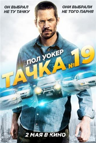 Тачка №19 / Vehicle 19 (2013) BDRip 720p | Лицензия