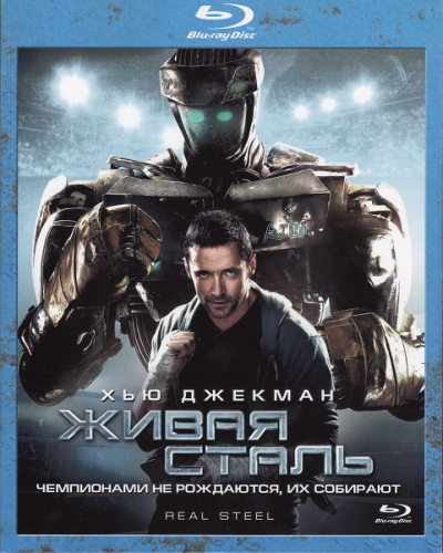 Живая сталь / Real Steel (2011) BDRip 720p
